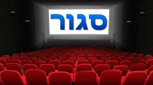 בתי קולנוע סגורים – אם אתה מתגעגע לצפות בסרטים יש פתרון