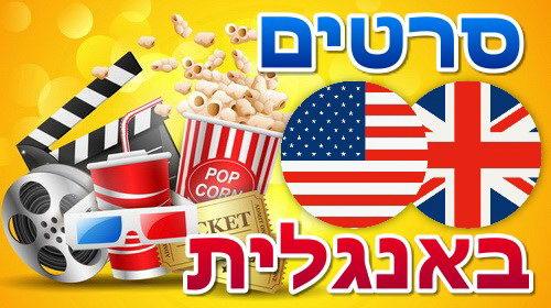 סרטים באנגלית או סדרות באנגלית