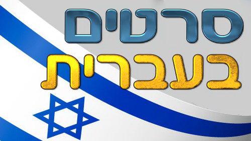 סרטים בעברית או עם כתוביות בעברית