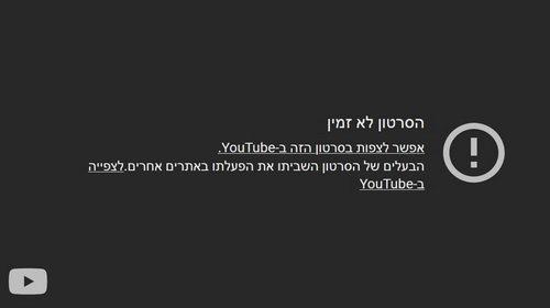 1. סרט מוגבל לצפייה רק ביוטיוב