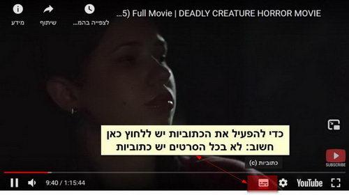 5. איך להפעיל את הכתוביות בעברית או בשפה אחרת