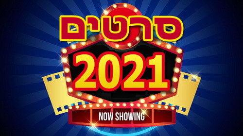סרטים מומלצים 2021