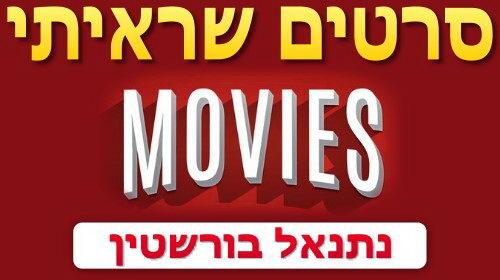 סרטים שראיתי - נתנאל בורשטין