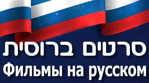 סרטים ברוסית ללא תרגום