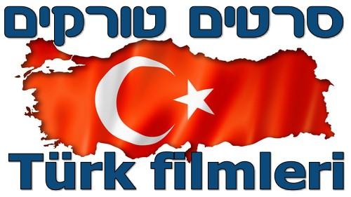 סרטים טורקים עם כתוביות או מדובבים לטורקית, ללא תרגום לשפה אחרת